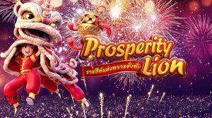 รีวิวเกมค่าย PG : Prosperity Lion เชิดสิงโตเพื่อความมั่งคั่ง