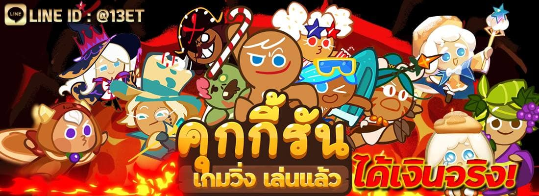 Cookie_run 13et Station