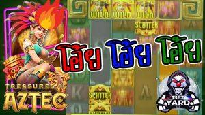 เกมค่าย pg Treasures of Aztec สมบัติสาวถ้ำ โอ้ย โอ้ย โอ้ย