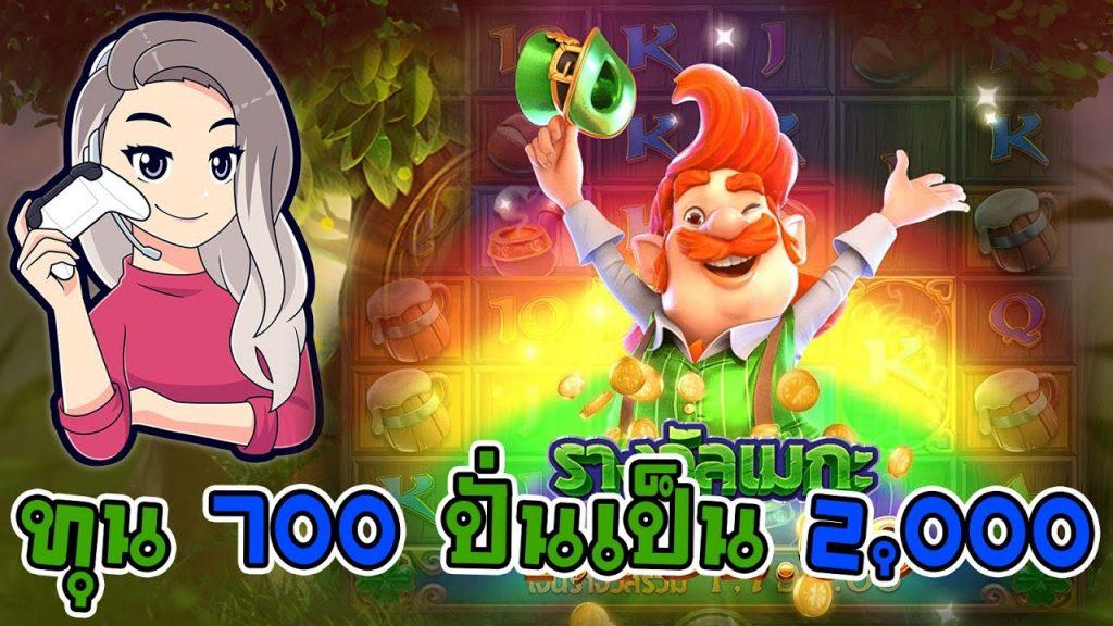 เกมค่าย pg สมบัติของภูติจิ๋ว Leprechaun Riches ทุน 700 ปั่นถึง 2,000