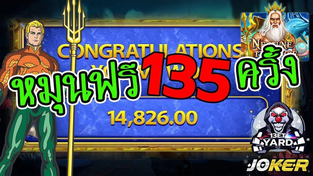 13et Yard ➤ neptune treasure หมุนฟรี 135 ครั้ง