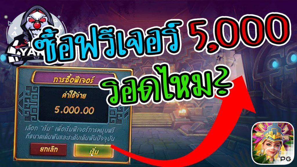 เกมค่าย pg Treasures of Aztec สมบัติสาวถ้ำ ซื้อฟรีเจอร์ 5,000 รอดไหม?