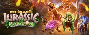 รีวิวเกมค่าย PG : Jurassic Kingdom อาณาจักรจูราสสิค