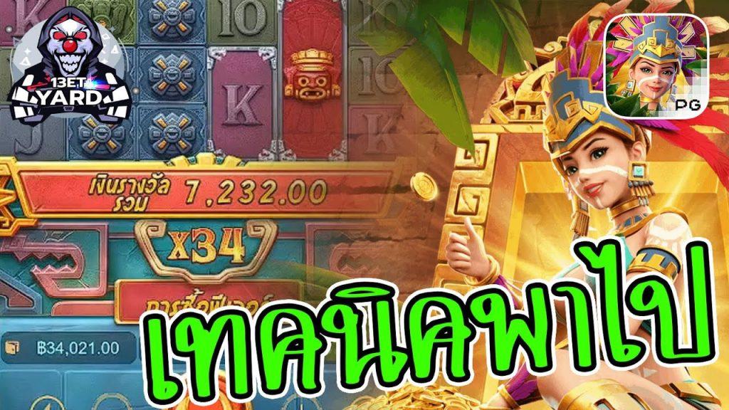 เกมค่าย pg Treasures of Aztec สมบัติสาวถ้ำ เทคนิคพาไป 7,000+