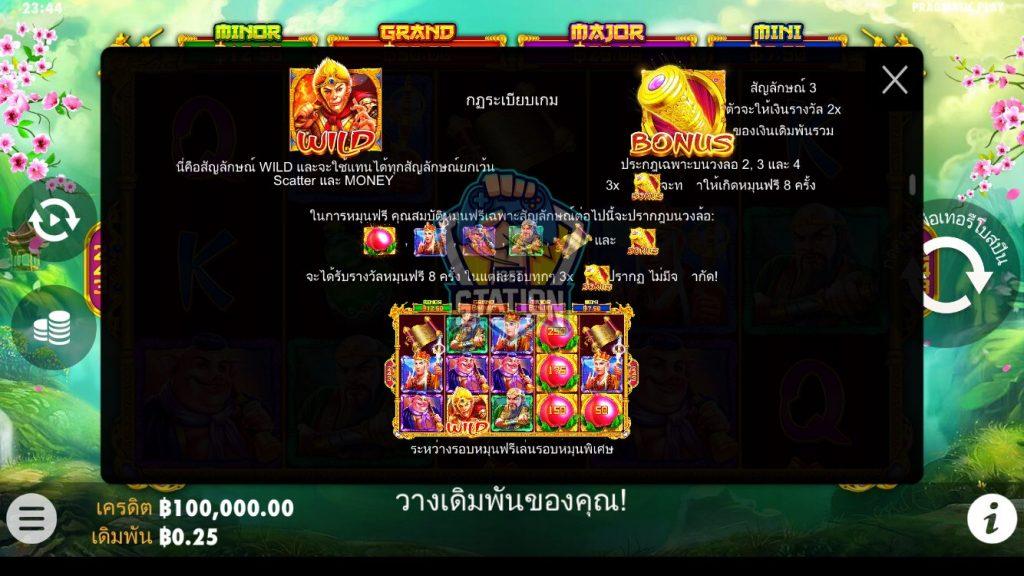 รีวิวเกมสล็อต PP : Monkey Warrior ซุนหงอคง