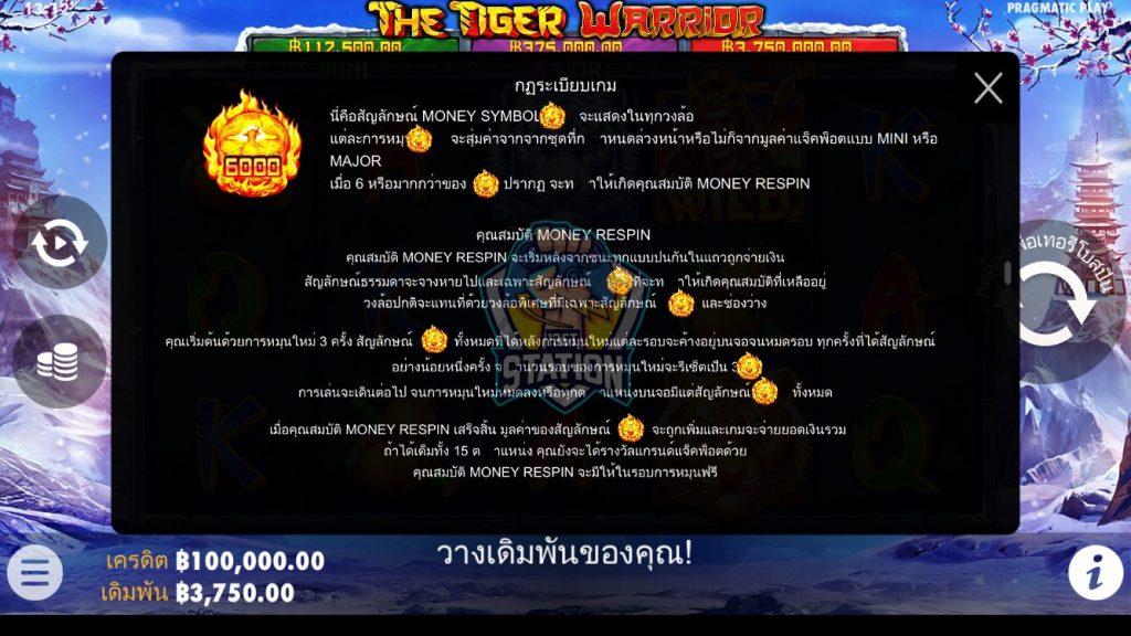 รีวิวเกมสล็อต PP : The Tiger Warrior นักรบเลือดพยัคฆ์