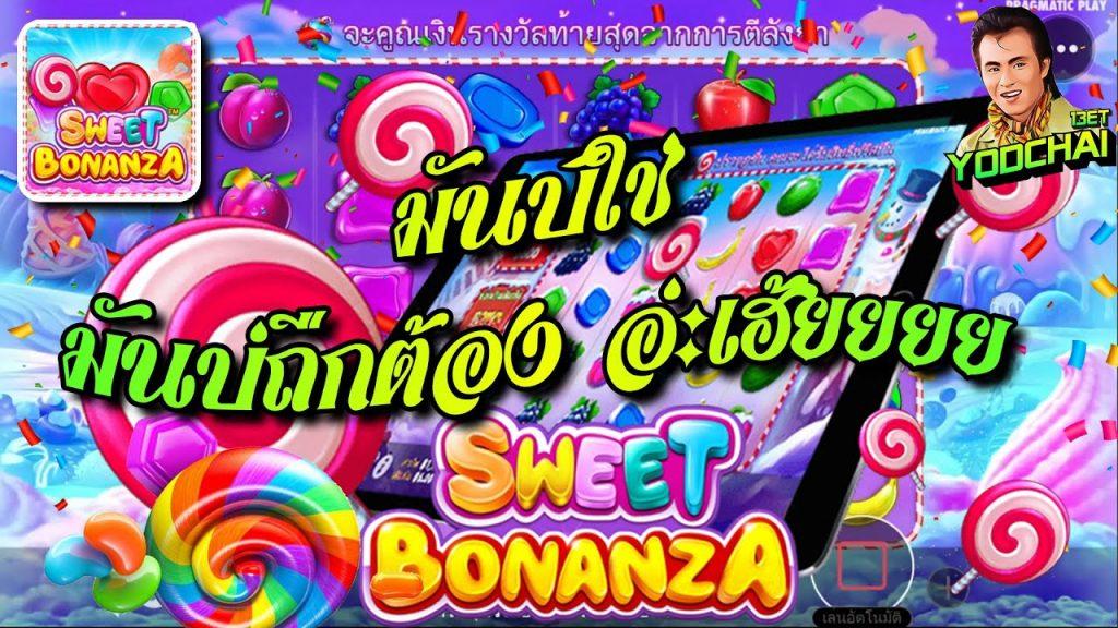 สล็อตPP Pragmatic Play ➤ SweetBonanza มันบ่ใช่ มันบ่ถืกต้อง อ่ะเฮ้ยยยย